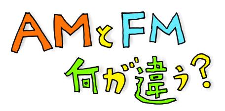 AMFMのちがい