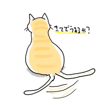 猫 しっぽ 振る