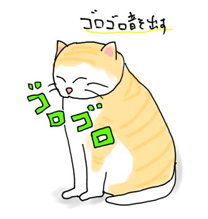 ゴロゴロ音を出す猫