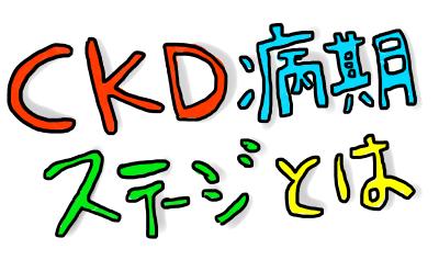 CKD病期ステージ